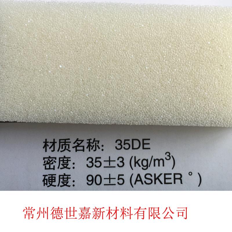 35D白色加硬海绵