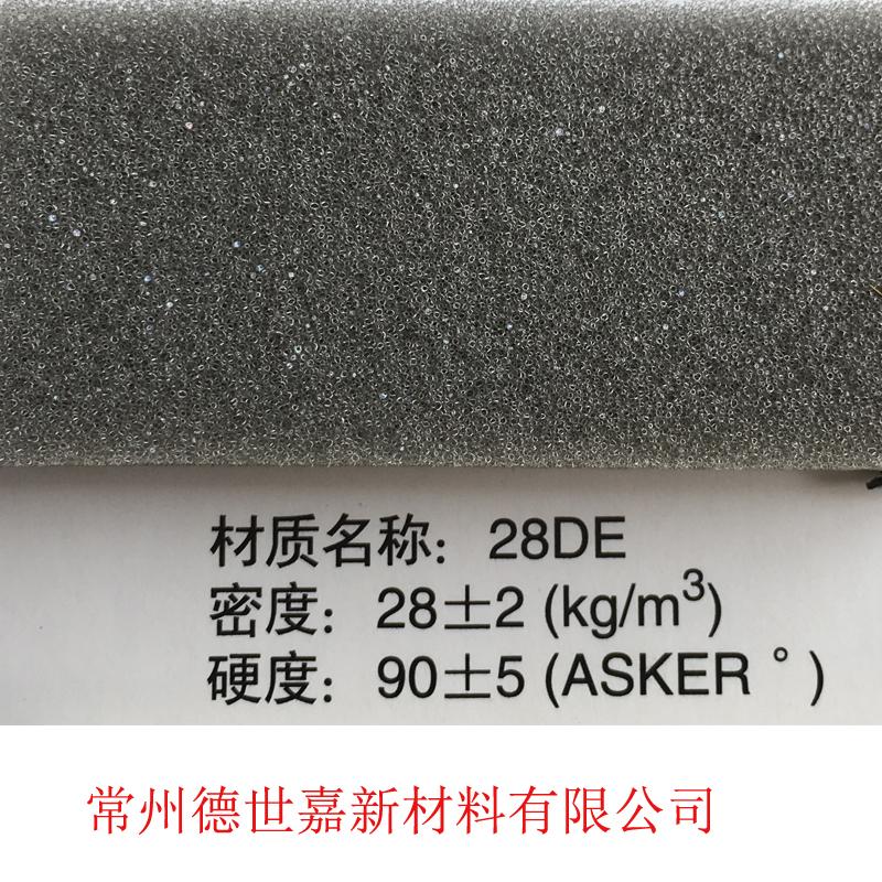 28D加硬灰色包装海绵